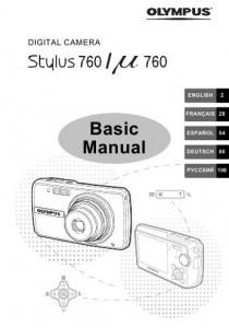 Olympus STYLUS TOUGH-760 (µ TOUGH-760) - инструкция по эксплуатации
