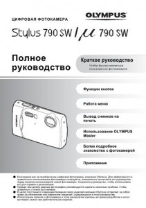 Olympus STYLUS TOUGH-790SW (µ TOUGH-790SW) - инструкция по эксплуатации
