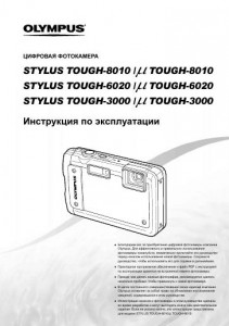 Olympus STYLUS TOUGH-8010 (µ TOUGH-8010), STYLUS TOUGH-6020 (µ TOUGH-6020), STYLUS TOUGH-3000 (µ TOUGH-3000) - инструкция по эксплуатации