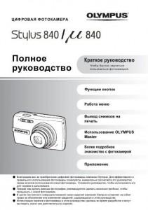 Olympus STYLUS TOUGH-840 (µ TOUGH-840) - инструкция по эксплуатации