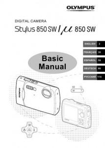 Olympus STYLUS TOUGH-850SW (µ TOUGH-850SW) - инструкция по эксплуатации
