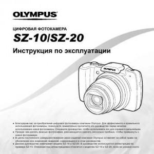 Olympus SZ-10, SZ-20 - инструкция по эксплуатации