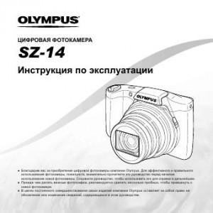 Olympus SZ-14 - инструкция по эксплуатации
