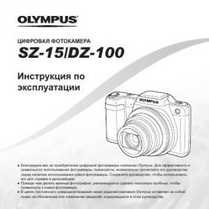Olympus SZ-15 (DZ-100) - инструкция по эксплуатации