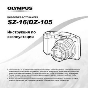 Olympus SZ-16 (DZ-105) - инструкция по эксплуатации