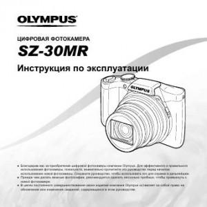 Olympus SZ-30MR - инструкция по эксплуатации