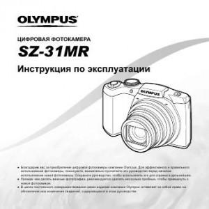 Olympus SZ-31MR - инструкция по эксплуатации
