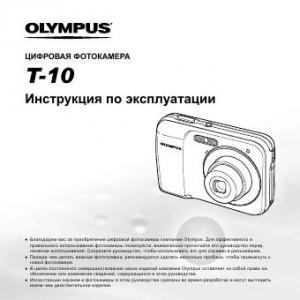 Olympus T-10 - инструкция по эксплуатации