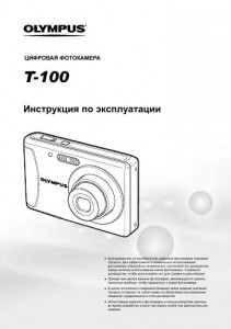 Olympus T-100 - инструкция по эксплуатации