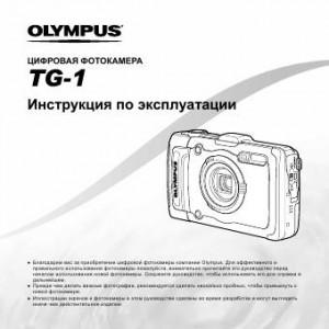Olympus TG-1 - инструкция по эксплуатации