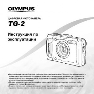 Olympus TG-2 - инструкция по эксплуатации