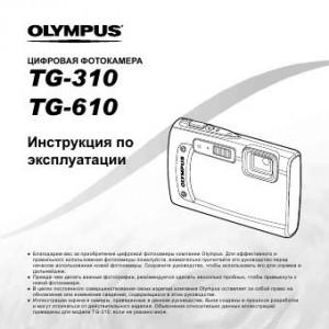 Olympus TG-310, TG-610 - инструкция по эксплуатации