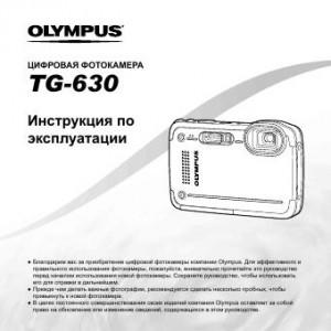 Olympus TG-630 - инструкция по эксплуатации