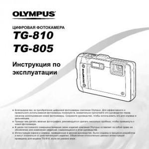 Olympus TG-810, TG-805 - инструкция по эксплуатации