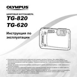 Olympus TG-820, TG-620 - инструкция по эксплуатации