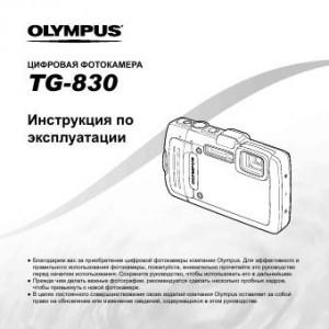 Olympus TG-830 - инструкция по эксплуатации