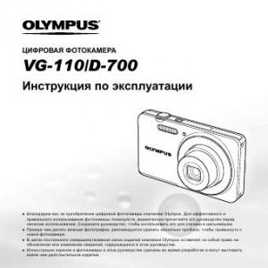 Olympus VG-110 (D-700) - инструкция по эксплуатации