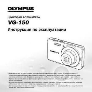 Olympus VG-150 - инструкция по эксплуатации