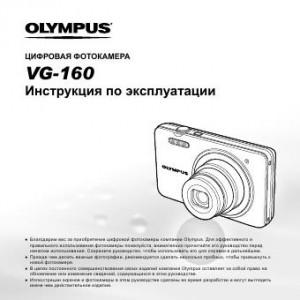 Olympus VG-160 - инструкция по эксплуатации