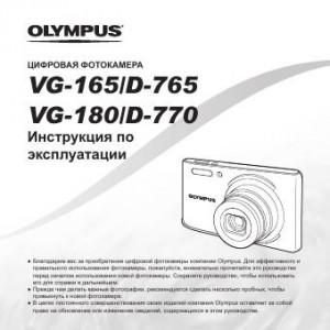 Olympus VG-165 (D-765), VG-180 (D-770) - инструкция по эксплуатации
