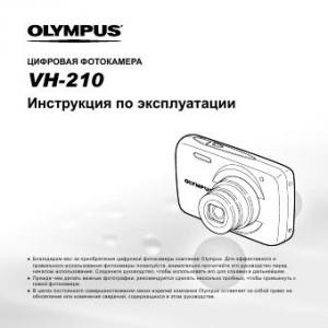 Olympus VH-210 - инструкция по эксплуатации