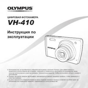 Olympus VH-410 - инструкция по эксплуатации