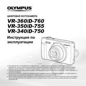 Olympus VR-360 (D-760), VR-350 (D-755), VR-340 (D-750) - инструкция по эксплуатации