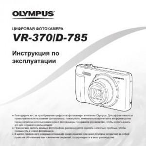 Olympus VR-370 (D-785) - инструкция по эксплуатации