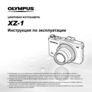 Olympus XZ-1 - инструкция по эксплуатации