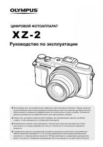Olympus XZ-2 - инструкция по эксплуатации