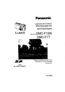 Panasonic Lumix DMC-F1EN, Lumix DMC-F1T - инструкция по эксплуатации