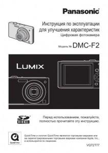 Panasonic Lumix DMC-F2 - инструкция по эксплуатации для улучшения характеристик