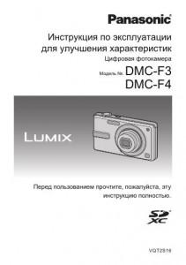 Panasonic Lumix DMC-F3, Lumix DMC-F4 - инструкция по эксплуатации для улучшения характеристик