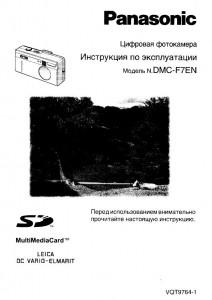 Panasonic Lumix DMC-F7EN - инструкция по эксплуатации