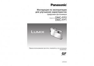 Panasonic Lumix DMC-FP2, Lumix DMC-FP1 - инструкция по эксплуатации для улучшения характеристик