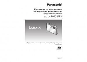 Panasonic Lumix DMC-FP3 - инструкция по эксплуатации для улучшения характеристик