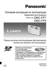 Panasonic Lumix DMC-FP7, Lumix DMC-FP5 - основная инструкция по эксплуатации