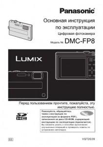 Panasonic Lumix DMC-FP8 - основная инструкция по эксплуатации