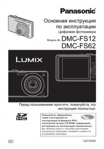 Panasonic Lumix DMC-FS12, Lumix DMC-FS62 - основная инструкция по эксплуатации