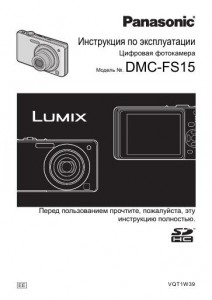 Panasonic Lumix DMC-FS15 - инструкция по эксплуатации