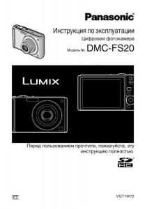 Panasonic Lumix DMC-FS20 - инструкция по эксплуатации