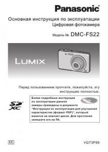Panasonic Lumix DMC-FS22 - основная инструкция по эксплуатации