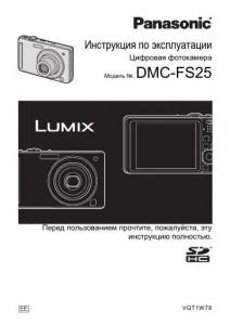 Panasonic Lumix DMC-FS25 - инструкция по эксплуатации