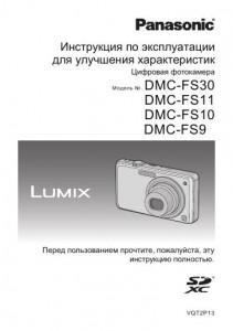 Panasonic Lumix DMC-FS30, Lumix DMC-FS11, Lumix DMC-FS10, Lumix DMC-FS9 - инструкция по эксплуатации для улучшения характеристик