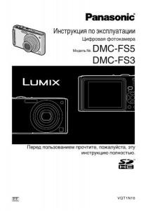 Panasonic Lumix DMC-FS5, Lumix DMC-FS3 - инструкция по эксплуатации