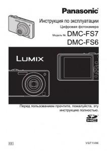 Panasonic Lumix DMC-FS7, Lumix DMC-FS6 - инструкция по эксплуатации