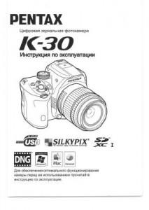 Pentax k 30 инструкция на русском