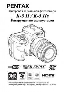 Pentax K-5 II, K-5 IIs - инструкция по эксплуатации