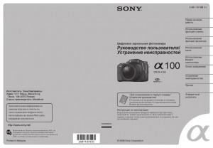 Sony Dslr A100 инструкция - фото 2