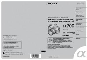 Sony A200 инструкция на русском - фото 2